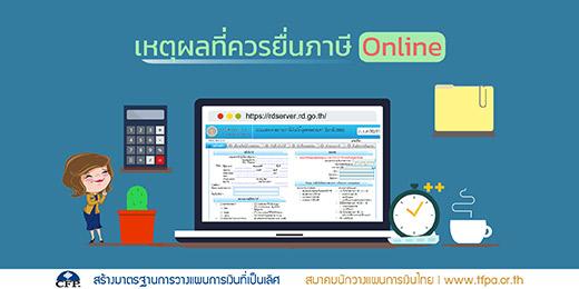 Online tax filing ยื่นภาษีออนไลน์